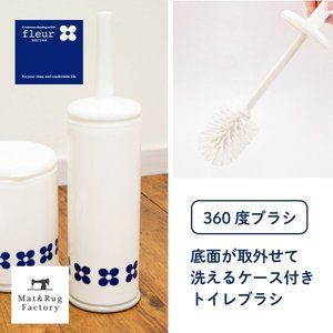 トイレブラシ フルール  (北欧 トイレ収納 トイレ用品 おしゃれ 掃除)  オカ