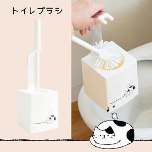 トイレブラシ ケース付き なごみねこ (おしゃれ トイレ セット 掃除用品 割れにくい)  オカ