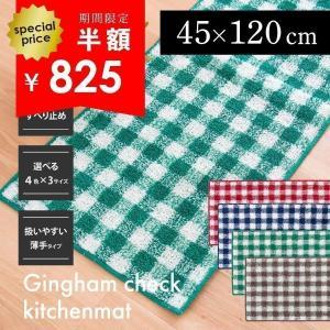 キッチンマット 約120×45cm ギンガムチェックキッチンマット (洗える おしゃれ チェック かわいい 布製 滑り止め)  オカ|m-rug