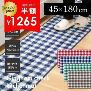 キッチンマット 約180×45cm ギンガムチェックキッチンマット (洗える おしゃれ チェック かわいい 布製 滑り止め)  オカ|m-rug