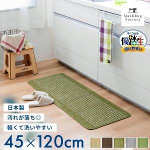 キッチンマット 約120×45cm 優踏生 (ゆうとうせい) 洗いやすいキッチンマット (洗える おしゃれ シンプル 台所マット 布製 廊下敷き)  オカ|m-rug