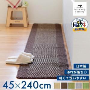 キッチンマット 約240×45cm 優踏生 (ゆうとうせい)  洗いやすいキッチンマット (ロング 洗える おしゃれ シンプル 台所マット 布製 廊下敷き)  オカ|m-rug