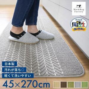 キッチンマット 約270×45cm 優踏生 (ゆうとうせい)  洗いやすいキッチンマット (ロング 洗える おしゃれ シンプル 台所マット 布製 廊下敷き)  オカ|m-rug