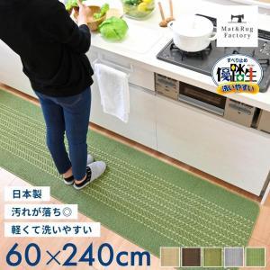 ワイド キッチンマット 約240×60cm 優踏生(ゆうとうせい) 洗いやすいキッチンマット(ロング 洗える 廊下敷き) オカ|m-rug