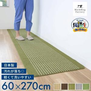 ワイド キッチンマット 約270×60cm 優踏生(ゆうとうせい) 洗いやすいキッチンマット(ロング 洗える 廊下敷き) オカ|m-rug