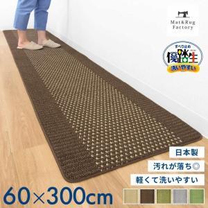 ワイド キッチンマット 約300×60cm 優踏生(ゆうとうせい) 洗いやすいキッチンマット(ロング 洗える おしゃれ) オカ|m-rug
