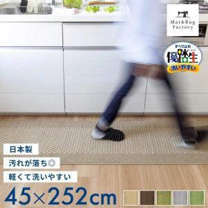 キッチンマット 約252×45cm 優踏生 (ゆうとうせい)  洗いやすいキッチンマット (ロング 洗える おしゃれ シンプル 台所マット 布製 廊下敷き)  オカ|m-rug