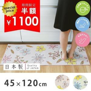 キッチンマット 約120×45cm シャーロット (花柄/120/おしゃれ/洗濯可/洗える/日本製)オカ|m-rug