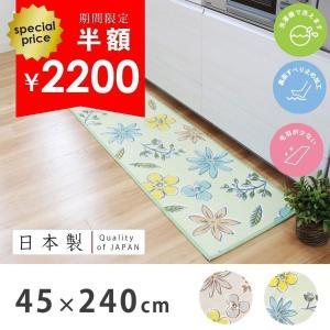 キッチンマット 約240×45cm シャーロット (花柄/240/おしゃれ/洗濯可/洗える/日本製)オカ|m-rug