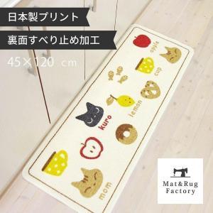 キッチンマット 洗える 約120×45cm クロネコ (日本製 ねこ 猫 ずれない 洗える 洗濯可 おしゃれ 薄手 生成り イラスト) オカ|m-rug