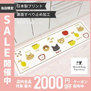 キッチンマット 洗える 約150×45cm クロネコ (日本製 ねこ 猫 ずれない 洗える 洗濯可 おしゃれ 薄手 生成り イラスト) オカ|m-rug