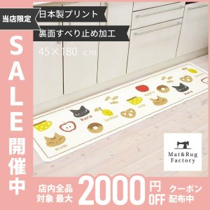 キッチンマット 洗える 約180×45cm クロネコ (日本製 ねこ 猫 ずれない 洗える 洗濯可 おしゃれ 薄手 生成り イラスト) オカ|m-rug