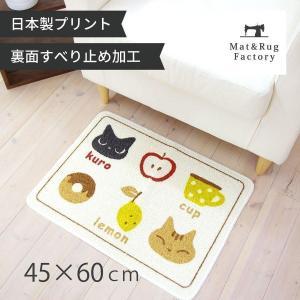 キッチンマット 洗える 約60×45cm クロネコ (日本製 ねこ 猫 ずれない 洗える 洗濯可 おしゃれ 薄手 生成り イラスト) オカ|m-rug