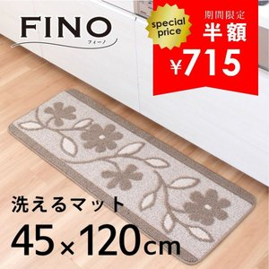 キッチンマット 約120×45cm フィーノ (120/台所マット/キッチン/おしゃれ/洗える)オカ|m-rug