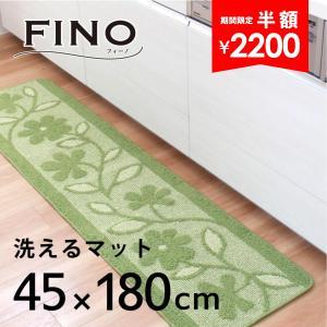 キッチンマット 約180×45cm フィーノ (180/台所マット/キッチン/おしゃれ/洗える)オカ|m-rug
