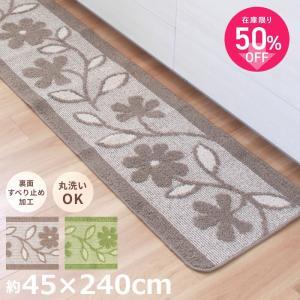 キッチンマット 約240×45cm フィーノ (240/台所マット/キッチン/おしゃれ/洗える)オカ|m-rug