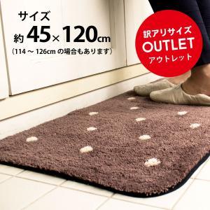 【訳アリサイズ(表記サイズよりプラスマイナス6cmになる場合があります)】キッチンマット 約120cm×45cm 水玉キッチンマット m-rug