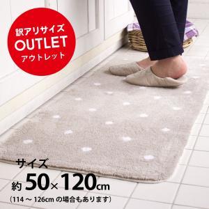 【訳アリサイズ(表記サイズよりプラスマイナス6cmになる場合があります)】キッチンマット ワイド 約120cm×50cm 水玉キッチンマット m-rug