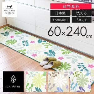 北欧風 ワイド キッチンマット エミーズ ソレイユ キッチンマット 約270×60cm (おしゃれ ...
