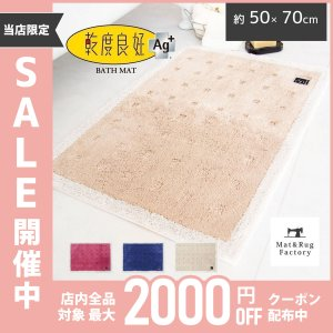 バスマット 吸水 速乾 乾度良好  (かんどりょうこう)  バスマット Ag+クリーンフット 約50×70cm  (大判  抗菌 銀イオン おしゃれ お風呂マット)  オカの写真
