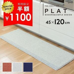 洗える キッチンマット 約120×45cm プラット (洗える キッチンマット グレー おしゃれ 洗...