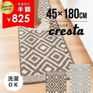 キッチンマット 約180×45cm クレスタ  (北欧 エスニック おしゃれ 洗える 180 布製 ...