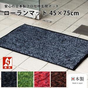 玄関マット 屋内 ローランマット 約45cm×75cm (日本製 室内用 業務用) オカ 新生活|m-rug