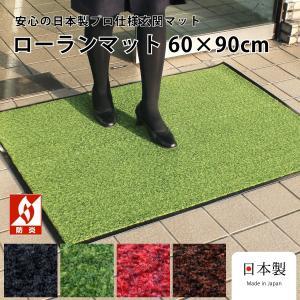 玄関マット 屋内 ローランマット 約60cm×90cm  (日本製 室内用 業務用) オカ 新生活|m-rug