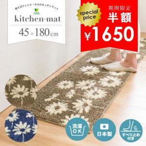 キッチンマット 約180×45cm リーブル  (日本製 洗える おしゃれ シンプル 台所マット おしゃれ 布製 滑り止め) オカ|m-rug