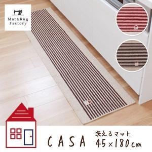 洗える キッチンマット 約180×45cm カーサ  (ボーダー しましま ナチュラル かわいい 1...