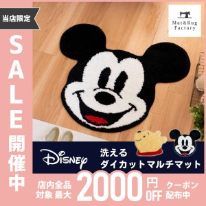 洗えるマット ディズニー ダイカットマット (トイレマット 玄関マット ミッキーマウス プーさん d...