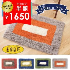 バスマット 吸水 速乾 乾度良好  (かんどりょうこう)  ランドスケープ 約50×75cm  (おしゃれ お風呂マット 足ふきマット 洗濯可 北欧 日本 メーカー)  オカ|m-rug