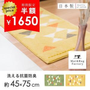 玄関マット 室内 ジオ 約45×75cm   (コーナー吸着つき 吸着シート 洗える 日本製 ウィルトン織り おしゃれ 幾何学 三角)  オカ|m-rug
