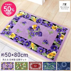 玄関マット 室内 ジオ 約50×80cm   (コーナー吸着つき 吸着シート 洗える 日本製 ウィルトン織り おしゃれ 幾何学 三角)  オカ|m-rug