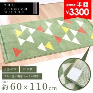 玄関マット 室内 ジオ 約60×110cm   (コーナー吸着つき 吸着シート 洗える 日本製 ウィルトン織り おしゃれ 幾何学 三角)  オカ|m-rug
