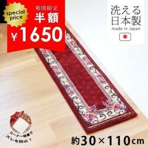 コーナー吸着つき 玄関マット 室内 Rコレクション 約30cm×110cm   (洗える 日本製 ウィルトン織り すべり止め付き おしゃれ かまち 框)  オカ m-rug