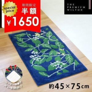 玄関マット 室内 リーフブルー 約45×75cm   (コーナー吸着つき 洗える 日本製 ウィルトン織り すべり止め付き おしゃれ)  オカ|m-rug