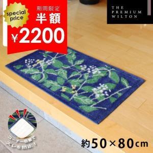 玄関マット 室内 リーフブルー 約50×80cm   (コーナー吸着つき 洗える 日本製 ウィルトン織り すべり止め付き おしゃれ)  オカ|m-rug