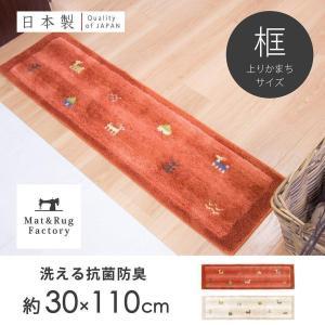 玄関マット 室内 ギャベ 約30×110cm   コーナー吸着つき 吸着シート 洗える 日本製 ウィルトン織り おしゃれ ギャッベ  オカ m-rug
