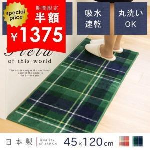キッチンマット 約120×45cm フィールド (台所マット チェック ロンドン 日本製 洗える)オカ m-rug