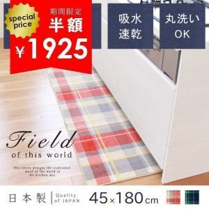 キッチンマット 約180×45cm フィールド (台所マット チェック ロンドン 日本製 洗える)オカ m-rug