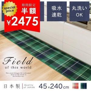 キッチンマット 約240×45cm フィールド (台所マット チェック ロンドン 日本製 洗える)オカ m-rug