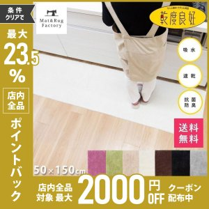 キッチンマット 約150×50cm 乾度良好 (かんどりょうこう) Dナチュレ ロングマット (無地 おしゃれ 洗える 白 シンプル 滑り止め 布製)  オカ|m-rug