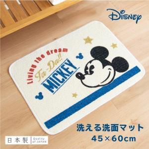 洗面マット 洗える 約60×45cm MCスター (マルチマット 日本製 ディズニー Disney ミッキーマウス ずれない 洗える 洗濯可 おしゃれ 薄手) オカ|m-rug