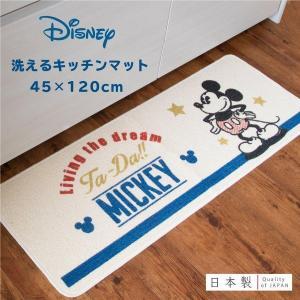 キッチンマット 洗える 約120×45cm MCスター (日本製 ディズニー Disney ミッキーマウス ずれない 洗える 洗濯可 おしゃれ 薄手) オカ|m-rug