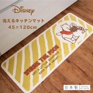 洗える キッチンマット 約120×45cm POストーリー 日本製 ディズニー Disney プーさん くまのプー ずれない 洗える 洗濯可 おしゃれ 薄手 オカ|m-rug
