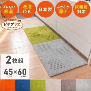 洗える キッチンマット ピタプラス 約45×60cm 2枚組 キッチンマット まとめ割 アクセントラグ 吸着 日本製 おしゃれ ふかふか 布製 グレー オカ|m-rug