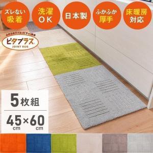 洗える キッチンマット ピタプラス 約45 ×60cm 5枚組 キッチンマット まとめ割 アクセントラグ 吸着 日本製 おしゃれ ふかふか 布製 グレー オカ|m-rug