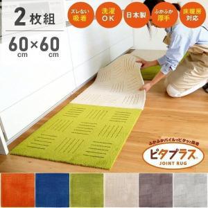 ジョイントマット ピタプラス 約60×60cm 2枚組 正方形 四角 洗える キッチンマット アクセントラグ 吸着 洗える 日本製 おしゃれ 布製 グレー オカ|m-rug