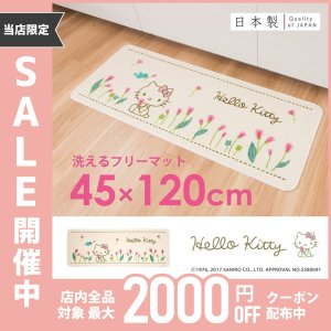 洗えるマット ハローキティ ナチュラルガーデン 約45cm×120cm (サンリオ キティちゃん キティ かわいい フリーマット 敷物) オカ 新生活|m-rug